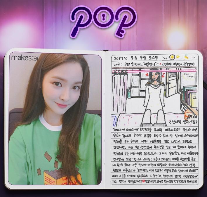 Sketch Journal Part 1 YeonJoo | Makestar